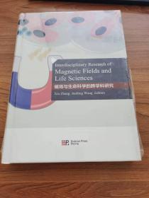 磁场与生命科学的跨学科研究(英文版)