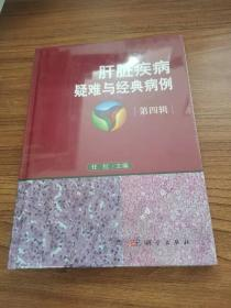 肝脏疾病疑难与经典病例第四辑