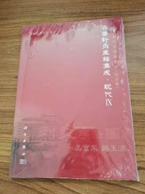 齐鲁针灸医籍集成·现代IX