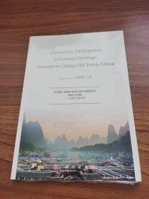 文化遗产旅游中的社区参与绩效评估理论与实践:以丽江古城为例(英文版)