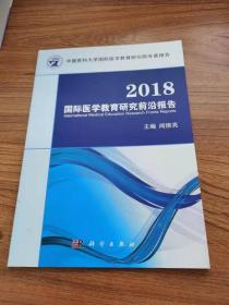 2018国际医学教育研究前沿报告