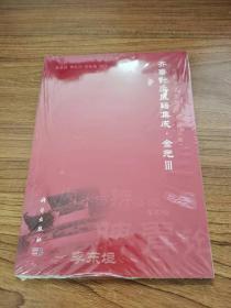 齐鲁针灸医籍集成·金元III