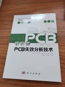 PCB失效分析技术