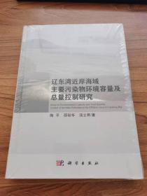 辽东湾近岸海域主要污染物环境容量及总量控制研究