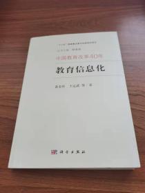 中国教育改革40年:教育信息化