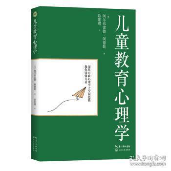 儿童教育心理学(大教育书系)