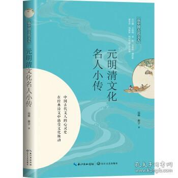 元明清文化名人小传(品中国古代文人)
