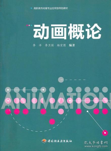 高职高专动画专业应用型特色教材:动画概论
