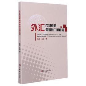 外汇市场预期管理的中国经验