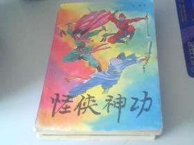 怪侠神功三册全