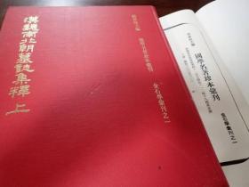 《汉魏南北朝墓志集释》全二册