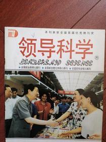 彩铜版插页(单张)朱镕基视察农贸市场,摩托罗拉手机广告
