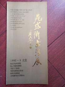 晁岱卫书法展宣传单,1992,林散之手迹