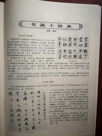 """美术插页(单张),什么叫""""字之肉"""",什么叫""""血法"""",什么是""""七横"""",孙慰祖文章《烂铜印》附图10幅"""