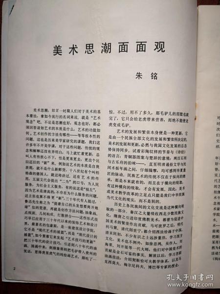美术插页(单张),朱铭文章《美术思潮面面观》,龚铮如文章《刺绣奇葩-彩锦绣》,刘曼云文章