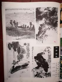 美术插页(单张),郭峰吴秀月山水画,张军国画《戏水》宋磊国画《远瞩》