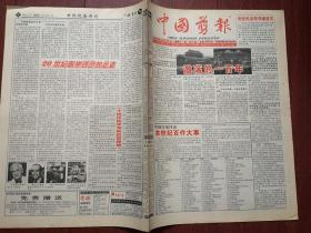 中国剪报1999年12月31日(世纪纪念特刊,激荡的一百年),20世纪10场战争、6大改革家、十大经济学家、十大发明、十大地震、50年50句,中国百年服饰,恐怖主义世纪档案,20世纪女妆百变等。
