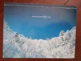 2014年历卡(单张)吉林雾凇,彩铜版