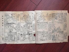 """50年代美术插页(单张)李万春皮远香连环画《奇怪的""""贫农""""》,林熊文剪纸《新社员》"""