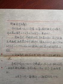 手稿(单张)《青年一代》编辑部手札(征集1982年封面设计及题字启事)