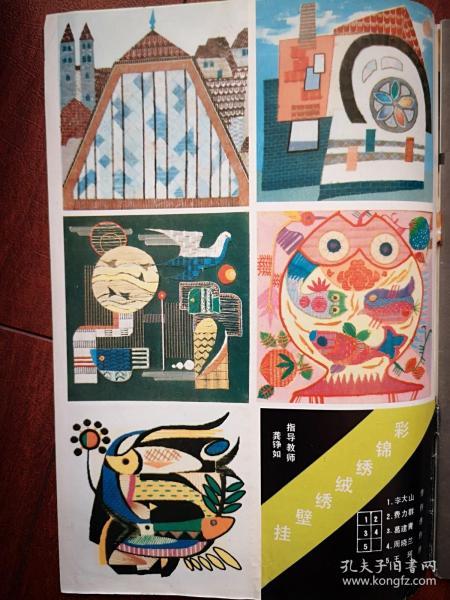 彩版美术插页(单张),李超士油画《向日葵》,彩锦绣绒绣壁挂5幅:李大山费力群葛建青周晓兰王珂作品,
