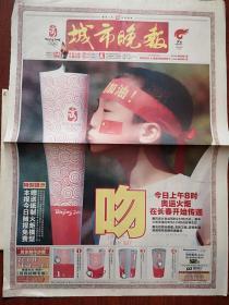 城市晚报2008年7月14日(北京奥运圣火传递长春),陶喆打算当导演,(详见说明)