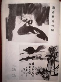 美术插页(单张),曾先国山水画《暮秋》《山水之构成》,乔法理国画《鼾鸭图》张朋国画《野趣》