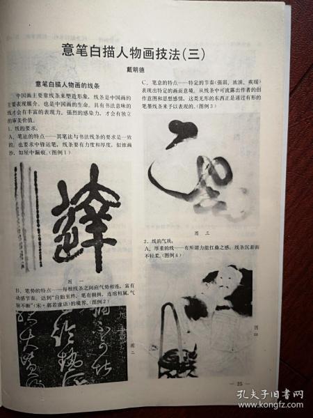 美术插页(单张),戴明德文章《意笔白描人物画技法》(三)附图8幅,