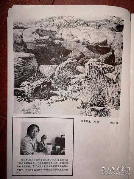 美术插页(单张),周东申介绍及其风景写生、人体写生作品四幅,