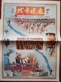 城市晚报2008年7月16日(北京奥运圣火传递松原、吉林市),松原2008把马头琴齐奏创吉尼斯世界纪录,范跑跑要告教育部(详见说明)