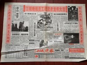 江城晚报2000年2月4日除夕,龙年大吉,刘宝华剪纸,蛟河青年陈心红开开心心回家过年