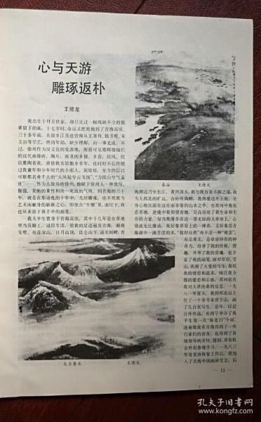 美术插页(单张),王德龙国画《春浴》《太古叠玉》《高处不胜寒》《昆仑之牧》,王德龙文章《心与天游 雕琢返朴》,
