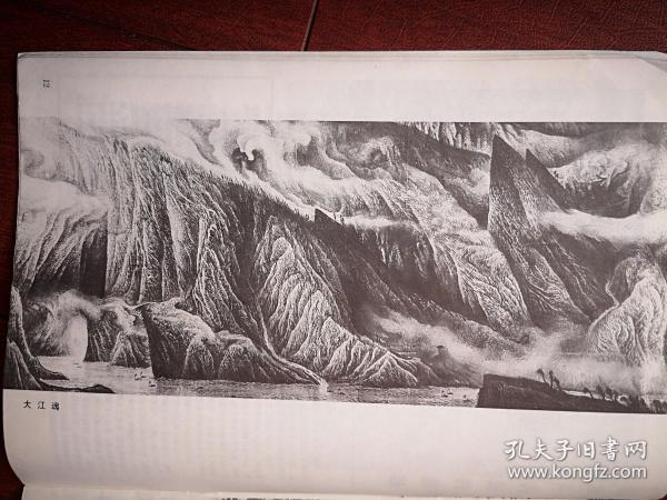 美术插页(单张),曾先国国画《云雾山溪》《大江魂》,曾先国文章《立足于传统的超越》附照片,