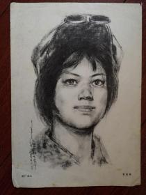 70年代美术插页(单张)赵伯钧素描《钢厂女工》