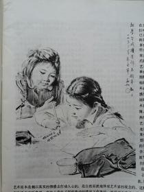 美术插页(单张)蒋兆和国画《把学习成绩告诉志愿军叔叔》,罗大经文章《画说》