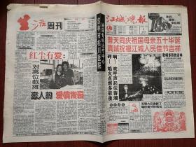 江城晚报国庆50周年1999年10月1日改版启事,焰火晚会,红尘有爱:一对高位截瘫恋人的爱情传奇,