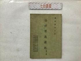 仙宗要义讲记 (第一卷)  1973  中国社会行为研究社 刘培中 口授