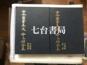 古今图书集成《命卜相全集》全四册