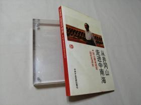 从井冈山走进中南海:陈士榘老将军回忆毛泽东