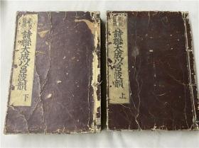 和刻本《诗联大成以吕波韵》2册全,元禄12年版。诗学音韵训诂类