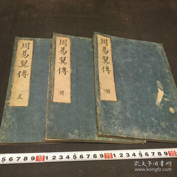和刻本《周易翼传》3册全,日本古易学