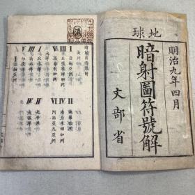 和刻本《地球暗射图符解》1册全,有罗马字,用途内容不明,明治九年出版