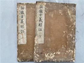和刻本《韵鉴古韵标注》1册全,日本汉学古音韵学,享保十一年出版