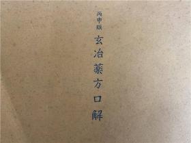 日本古代医学丙申版《玄治药方口解》1册全,冈本玄治撰述的一本方书类中医文献,日本70年代油印出版