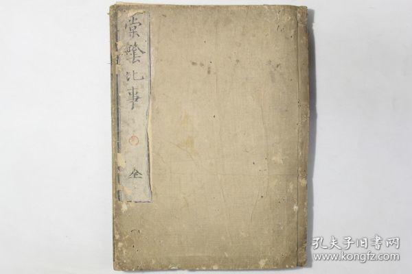 和刻本《棠阴比事》上中下卷合1册全,中国古代断案法学法医之事等,有元至大时序等,江户时期刊