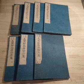 和刻本《永觉和尚禅外余集》存7册(最后一册缺),江户时期刊本