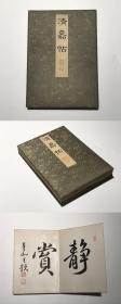 日本画《清嘉帖》1册全,表现江户时期生活场景,如斗鸡、驱鬼、采摘、骑马等,彩色画稿