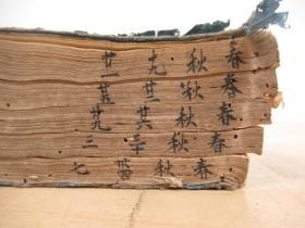 和刻本《春秋集注》5册合订1册(存后半部,卷19~卷37止),宽文三年出版