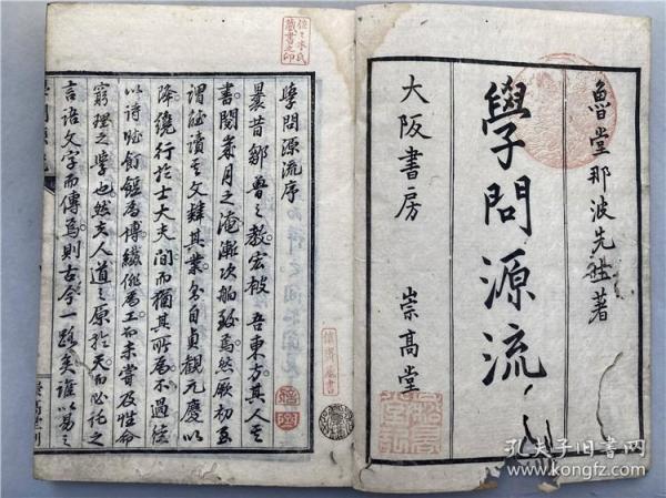 和刻本《学问源流》1册全,那波师曾著,日本儒学溯源、中华儒家文化域外传播接受史,宽政11年出版。