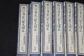 和刻本《点注唐宋八家文读本》15册全,明治时期出版,私藏品较好